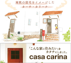 casacarina -カーサカリーナ-