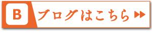 『衣・食・住』・畑山住宅株式会社の代表Blog