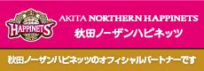 畑山住宅株式会社は秋田ノーザンハピネッツのオフィシャルパートナーです